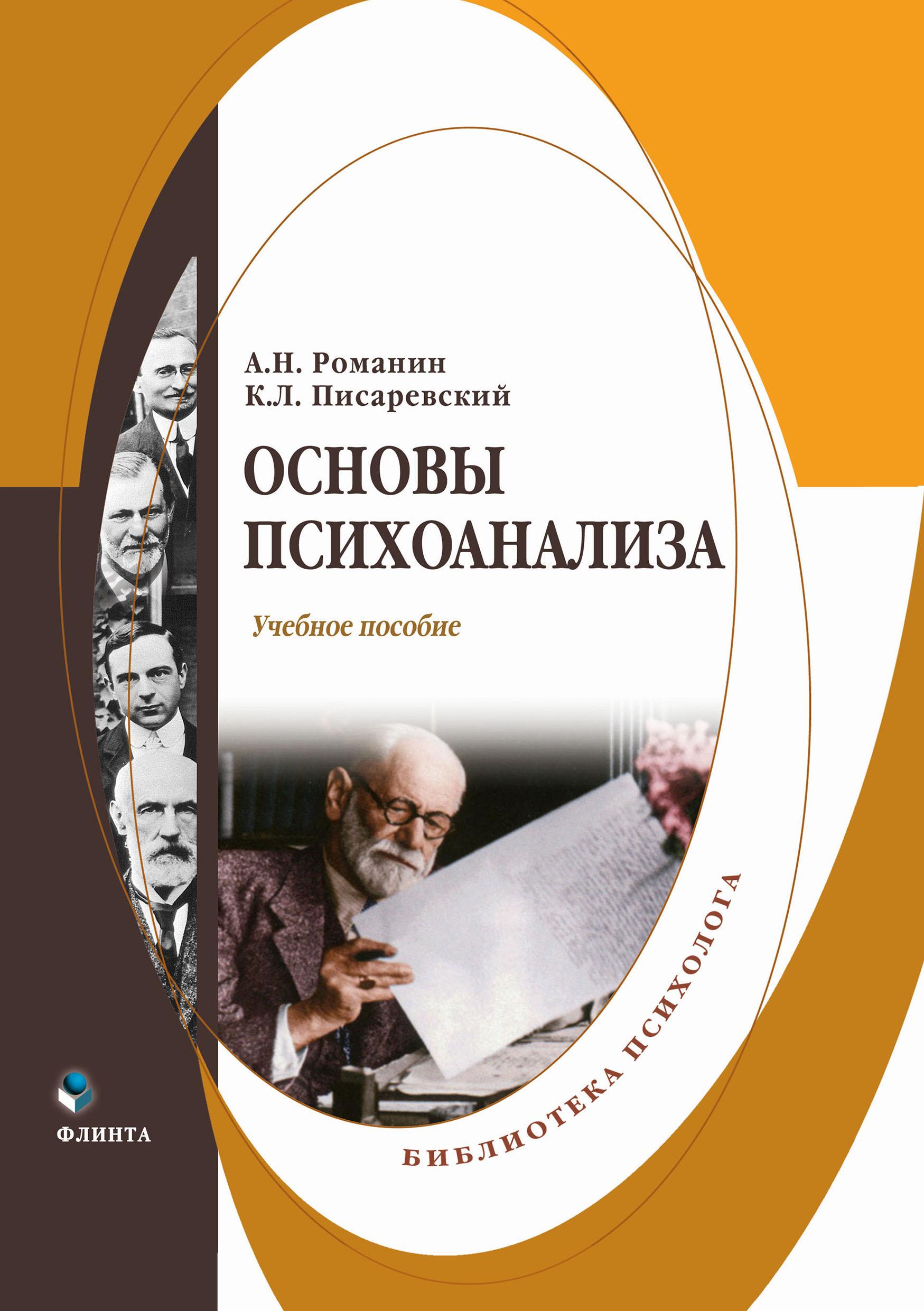 Основы психоанализа ( Андрей Романин  )