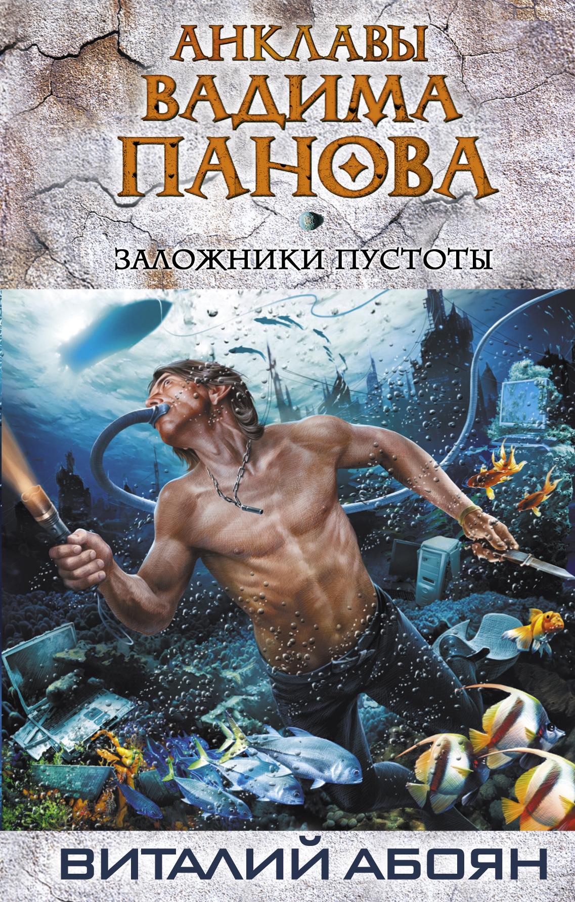 Виталий Абоян «Заложники пустоты»