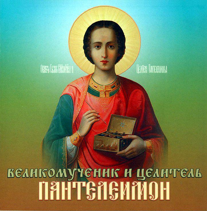 Отсутствует Великомученик и целитель Пантелеимон св вмч ирина