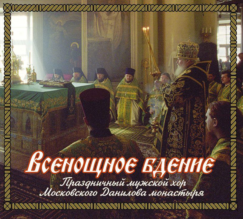 купить Данилов монастырь Всенощное бдение по цене 80 рублей
