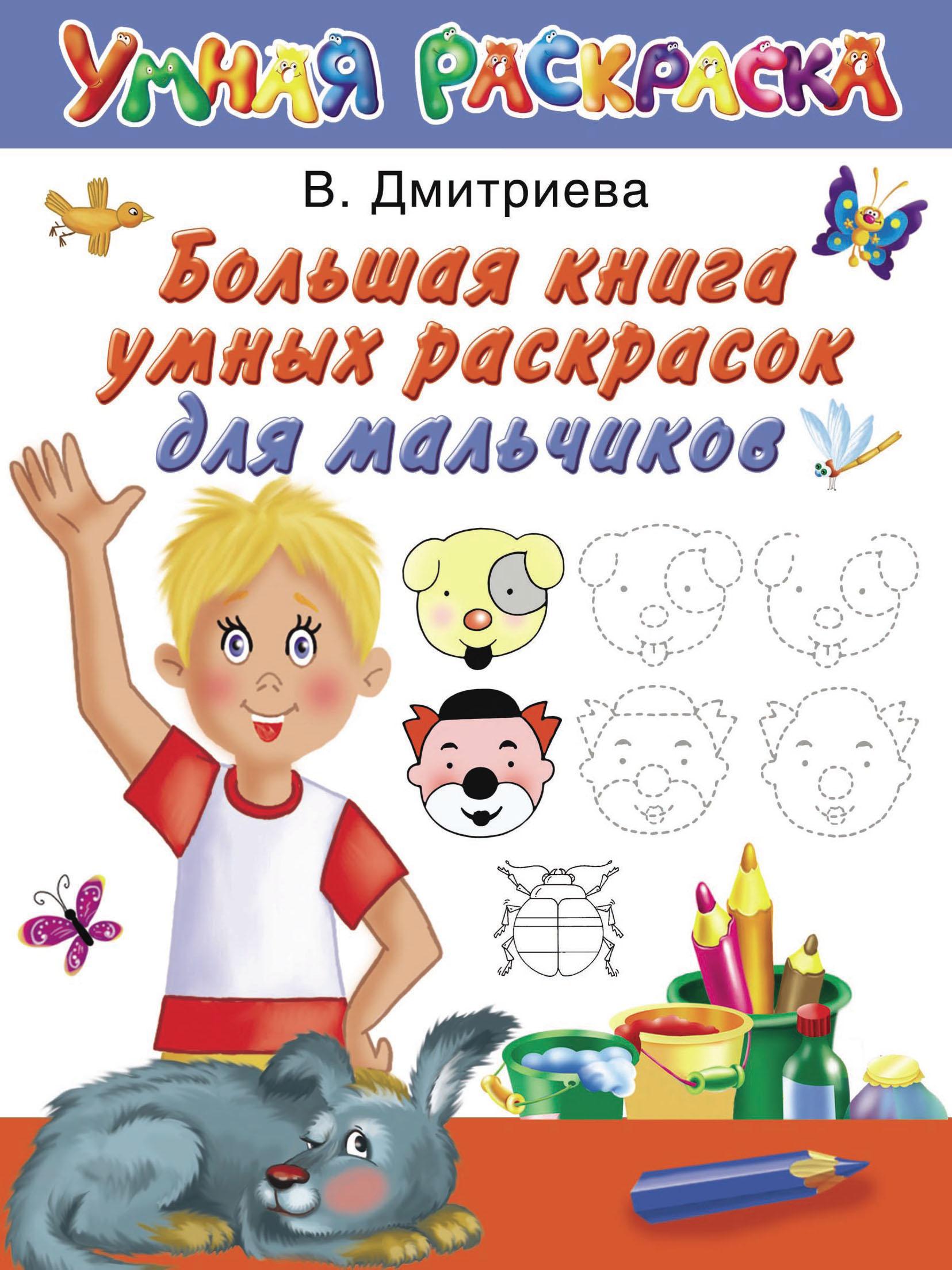 В. Г. Дмитриева Большая книга умных раскрасок для мальчиков