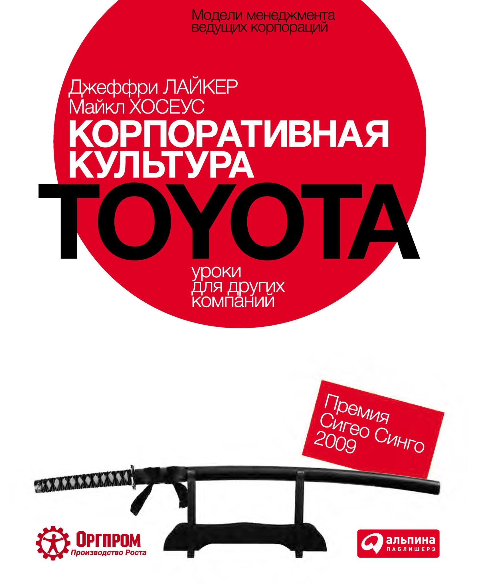 Майкл Хосеус, Джеффри Лайкер «Корпоративная культура Toyota: Уроки для других компаний»