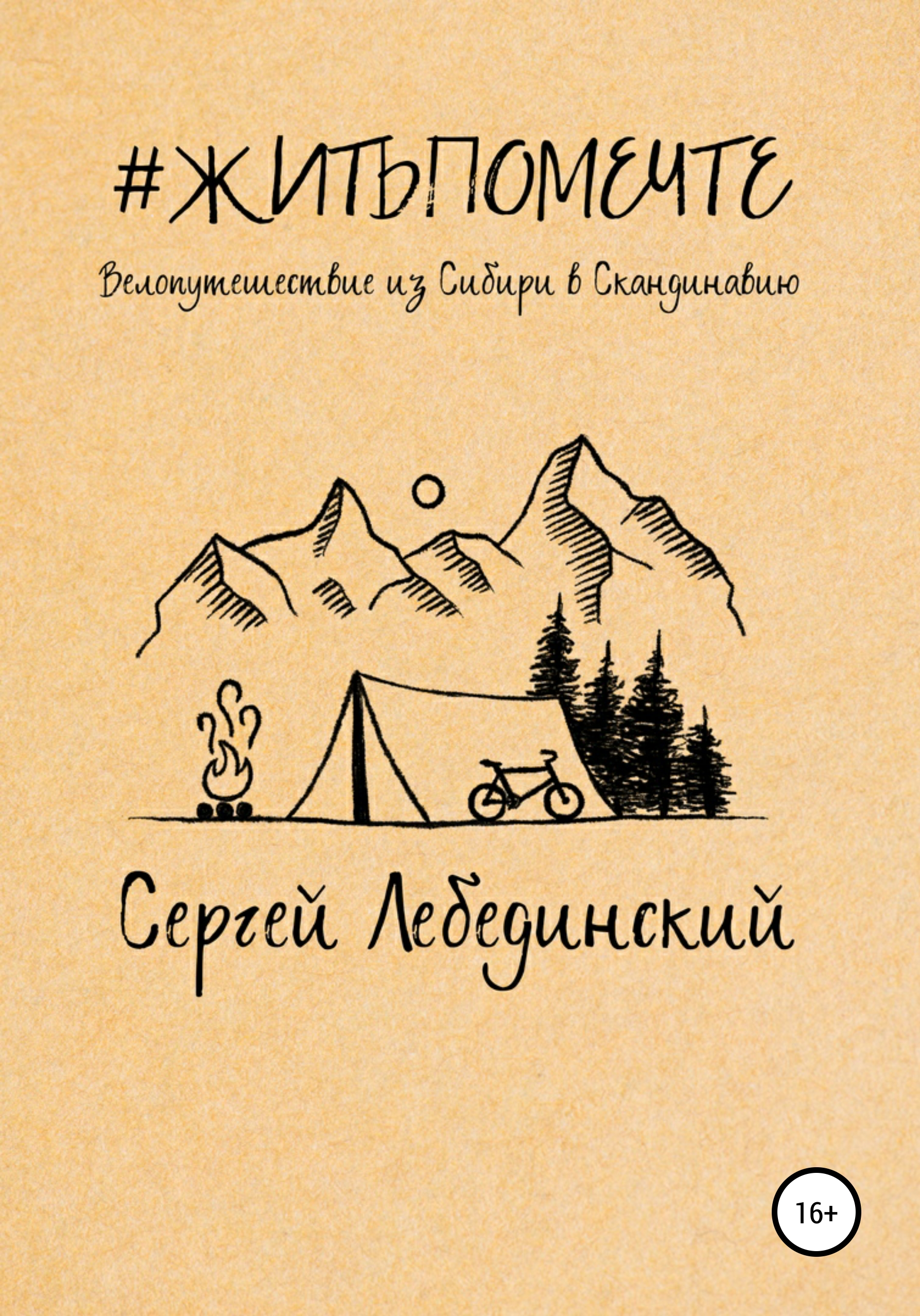 #житьпомечте. Путешествие из Сибири в Скандинавию