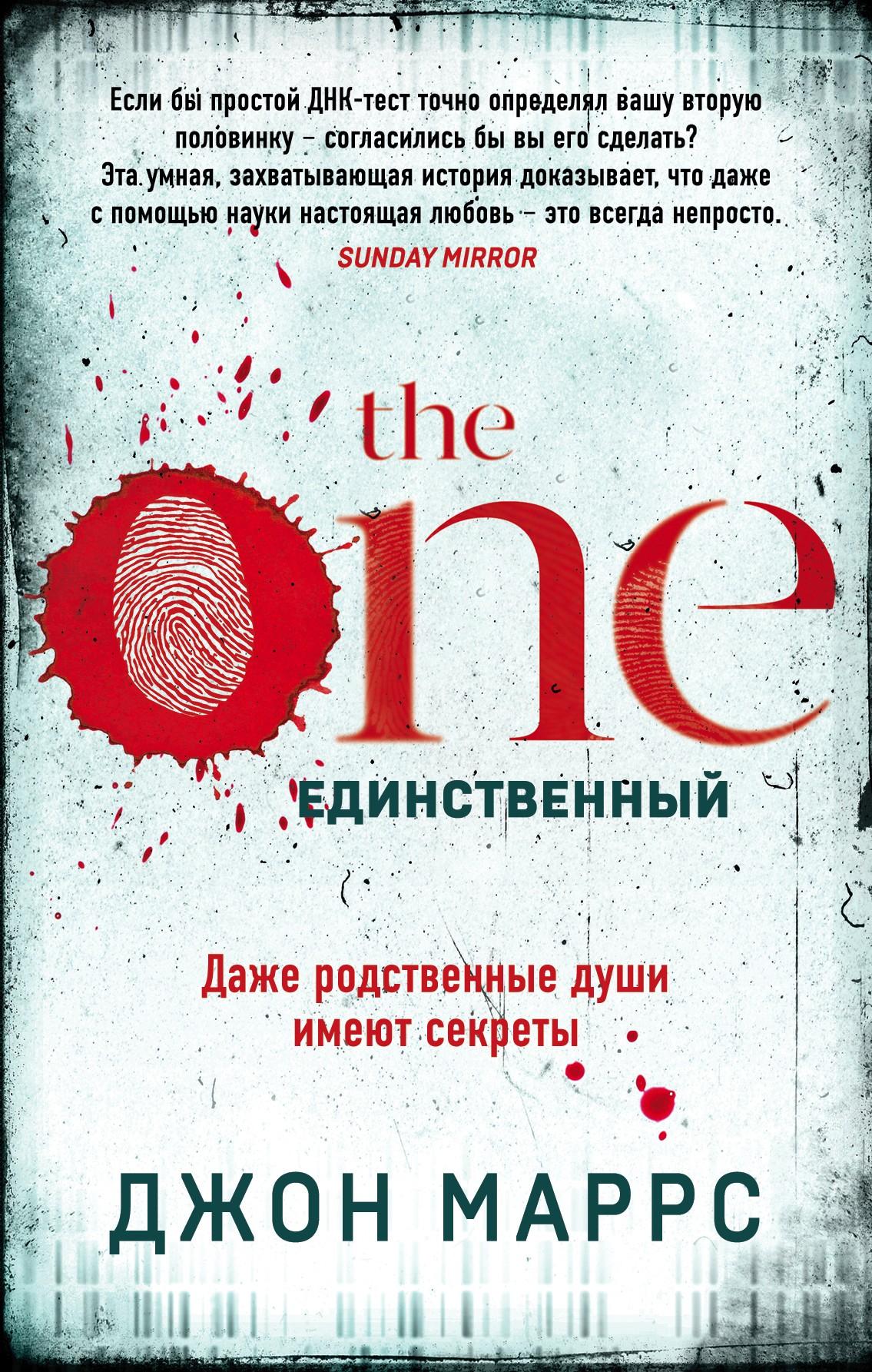 Джон Маррс «The One. Единственный»