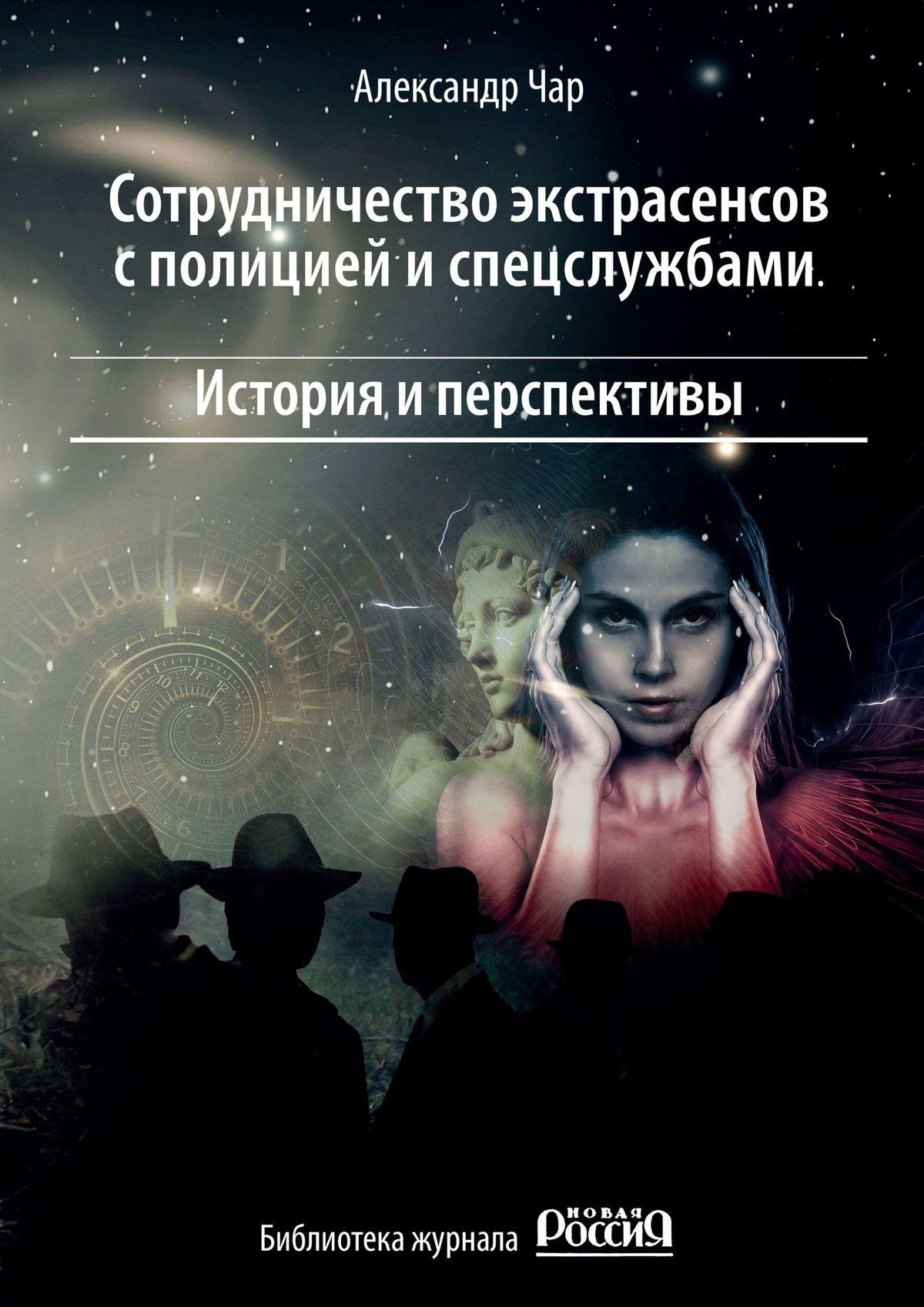 sotrudnichestvo ekstrasensov s politsiey i spetssluzhbami istoriya i perspektivy biblioteka zhurnala novaya rossiya