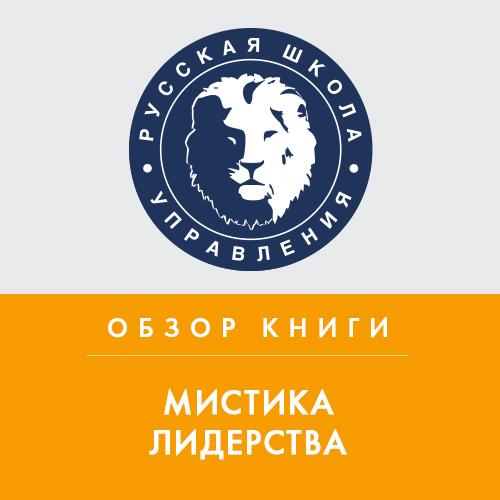 Юрий Бастриков Обзор книги М. Кетса де Вриса «Мистика лидерства»