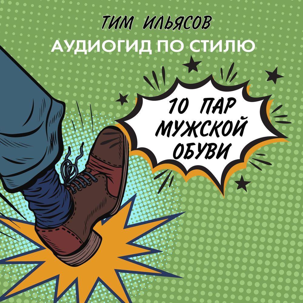 Тим Ильясов 10 пар мужской обуви