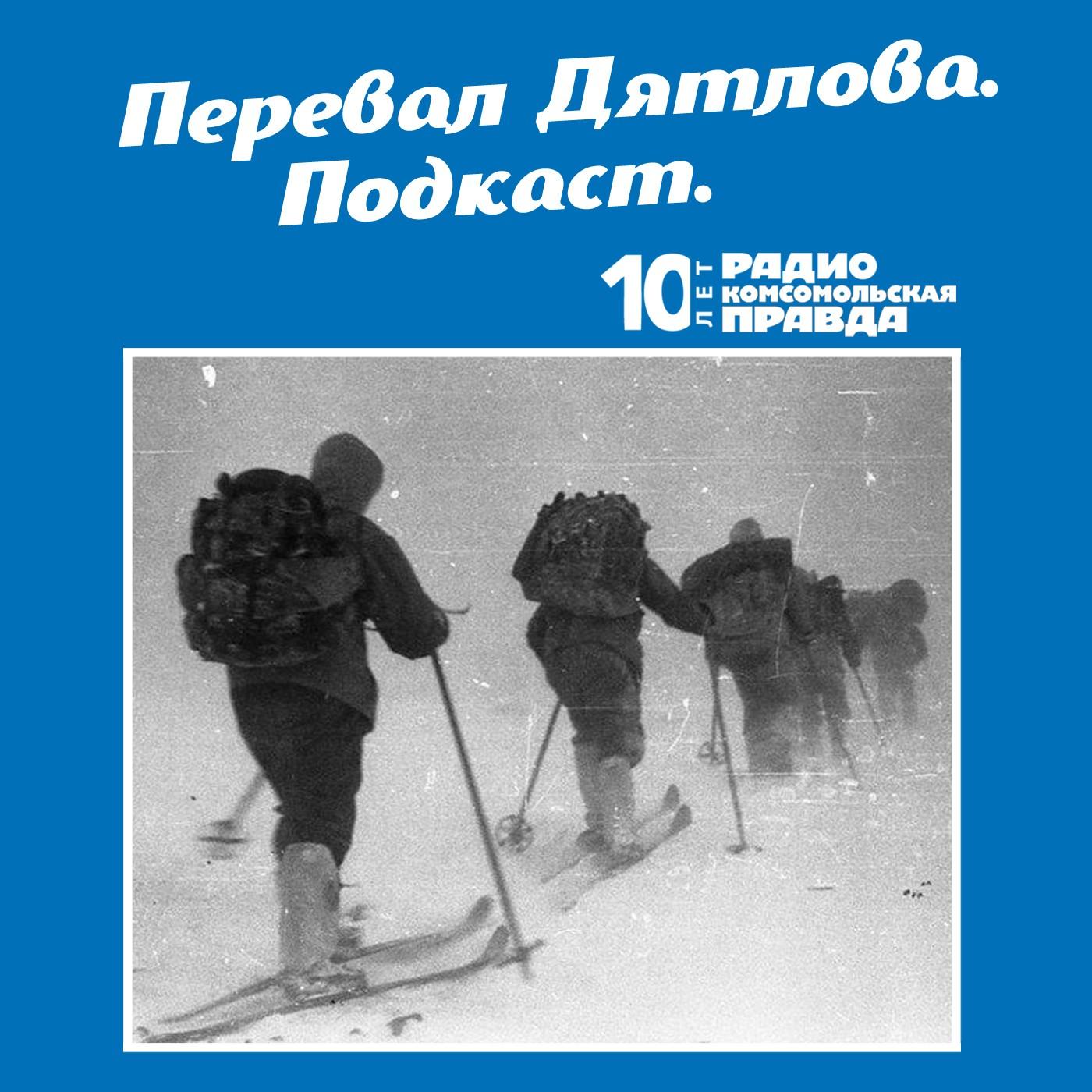 Трагедия на перевале Дятлова: 64 версии загадочной гибели туристов в 1959 году. Часть 85 и 86 фото