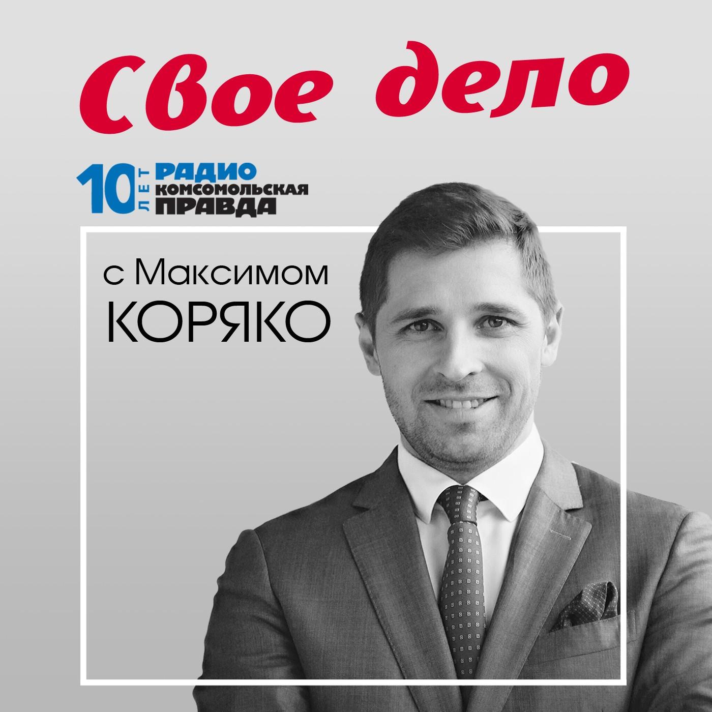 Фото - Радио «Комсомольская правда» Бизнес и немного личного: Рабочее место - диван михаил горбунов отчина
