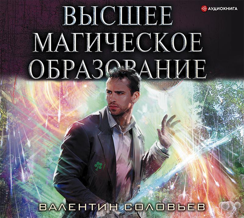 цены Валентин Соловьев Высшее магическое образование