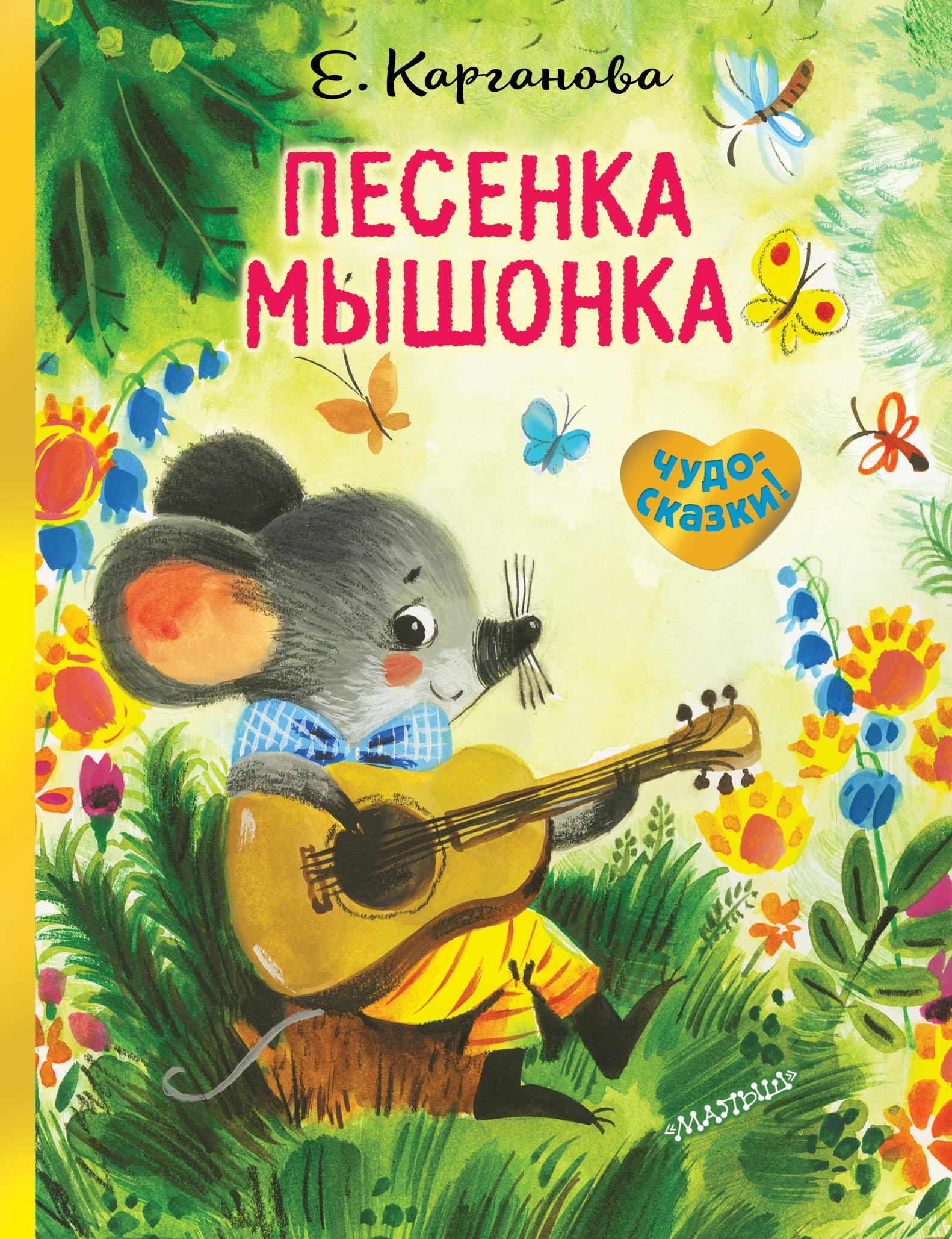 Песенка Мышонка фото