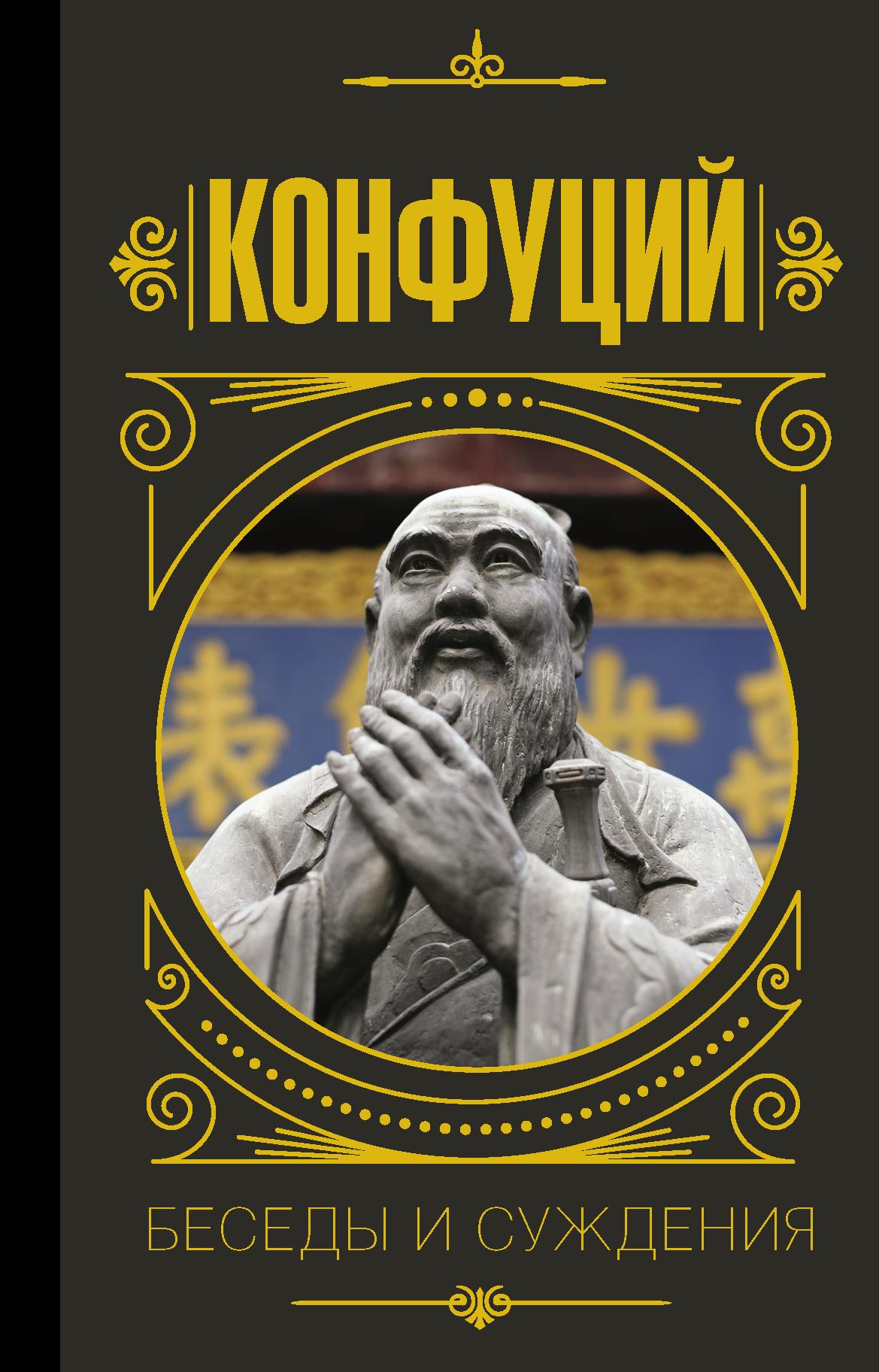 Беседы и суждения ( Конфуций  )