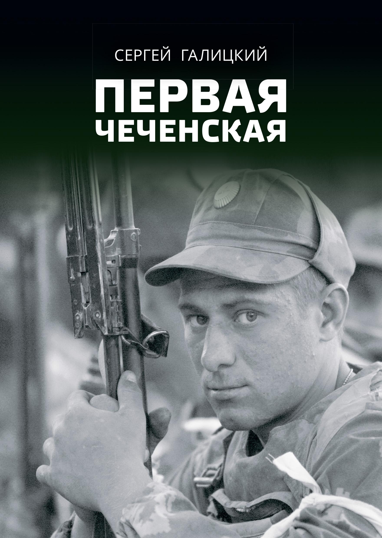 Сергей Геннадьевич Галицкий Первая чеченская