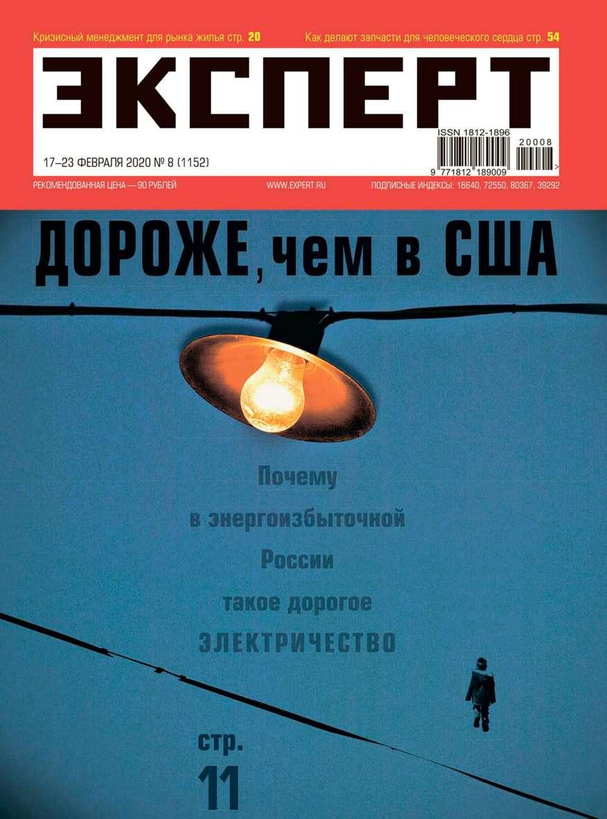 Эксперт 08-2020