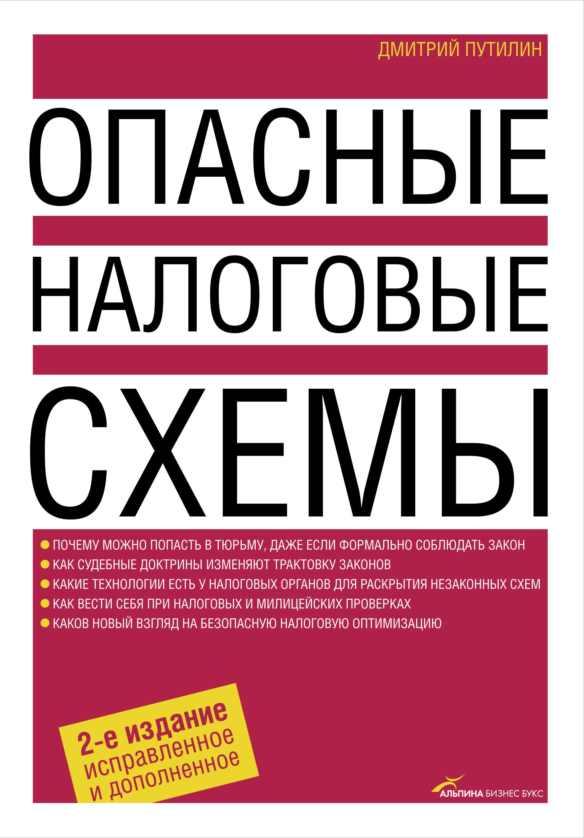 фото обложки издания Опасные налоговые схемы
