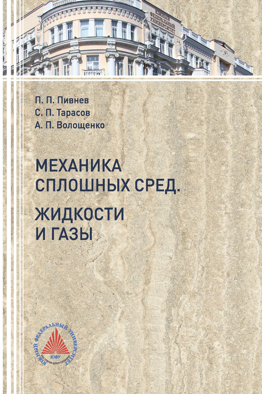 А. П. Волощенко Механика сплошных сред. Жидкости и газы бурмистров с основы электродинамики сплошных сред