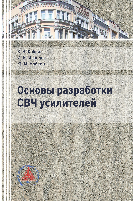 И. Н. Иванова Основы разработки СВЧ усилителей