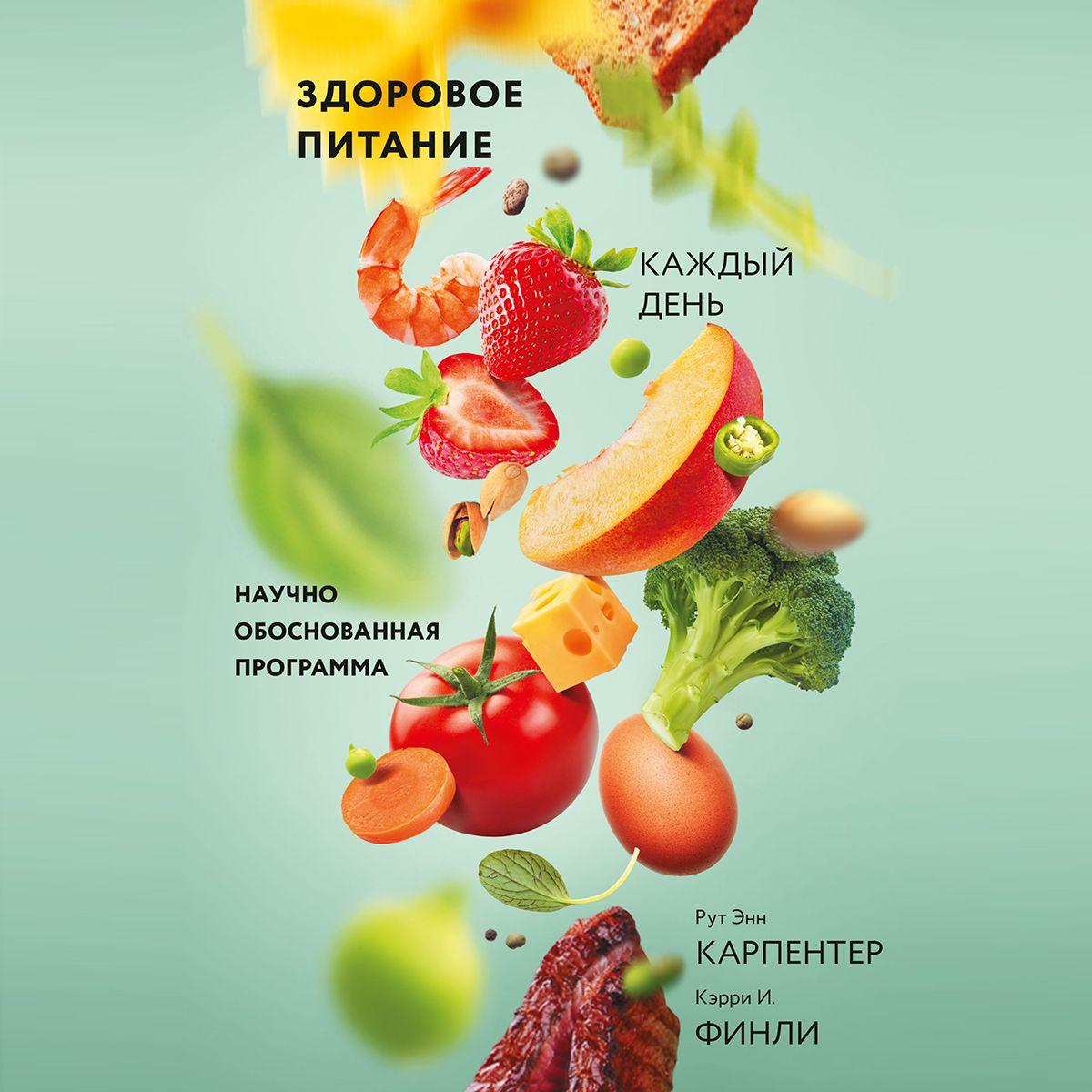 Рут Энн Карпентер Здоровое питание каждый день