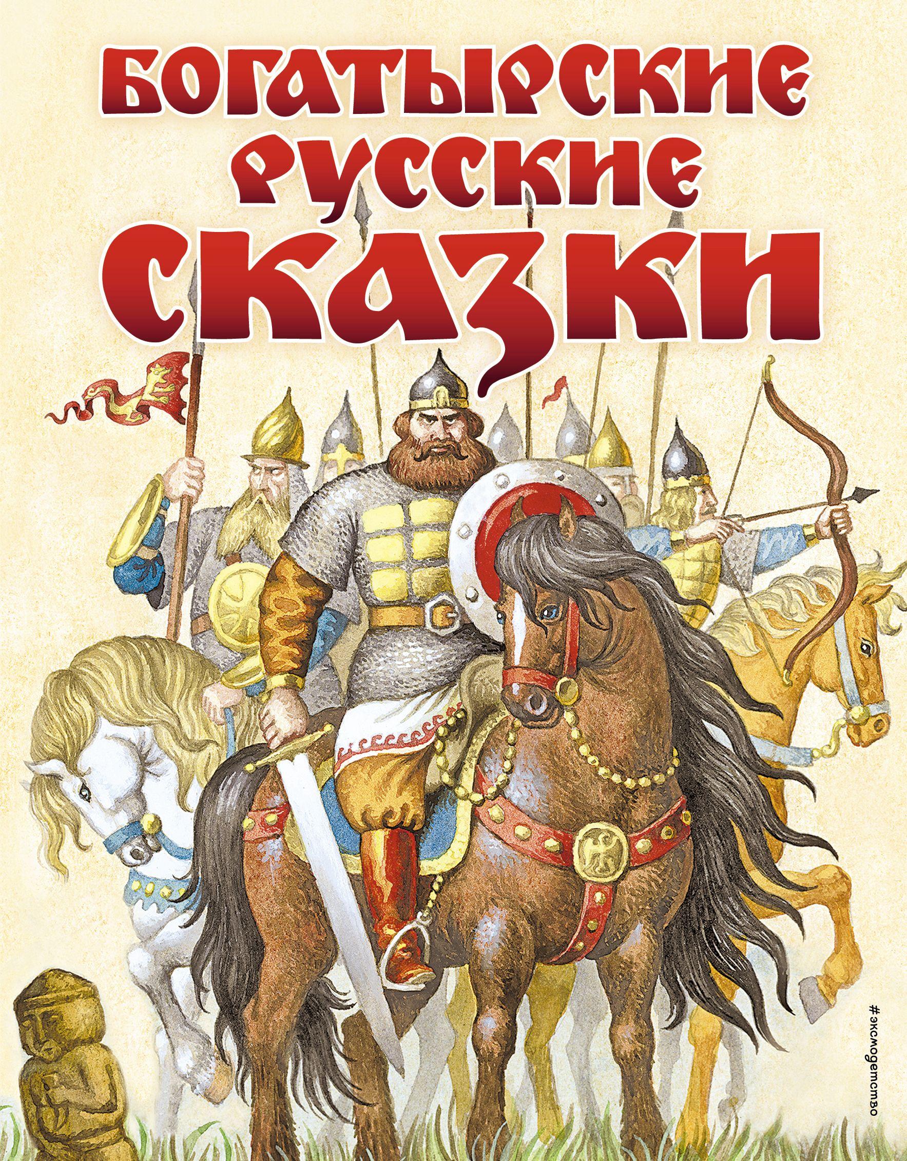 цена на Отсутствует Богатырские русские сказки