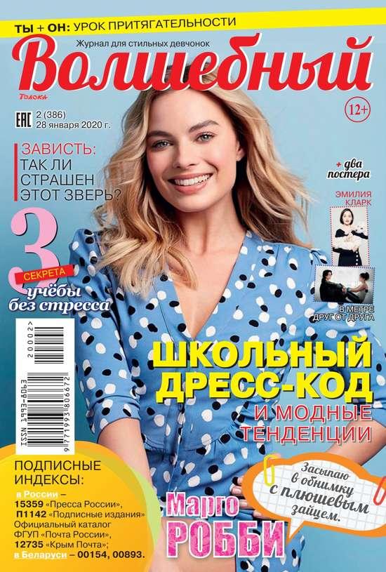 Редакция журнала Волшебный Волшебный 02-2020