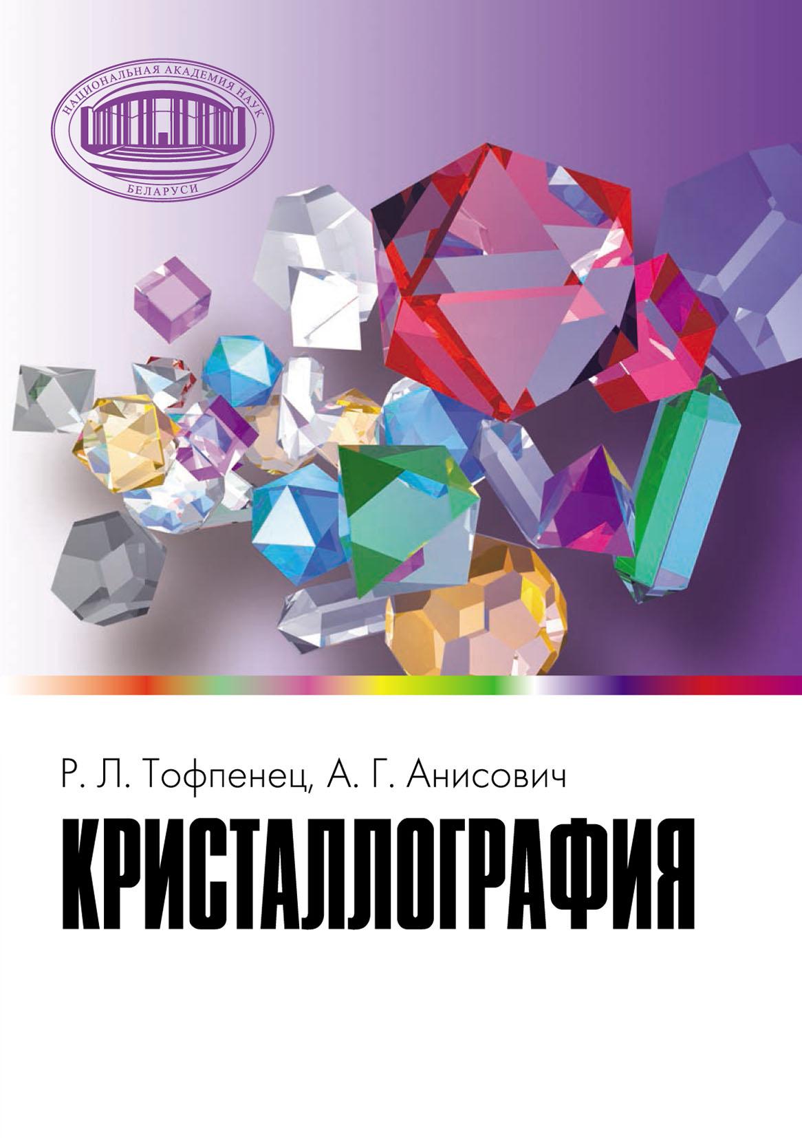 А. Г. Анисович Кристаллография