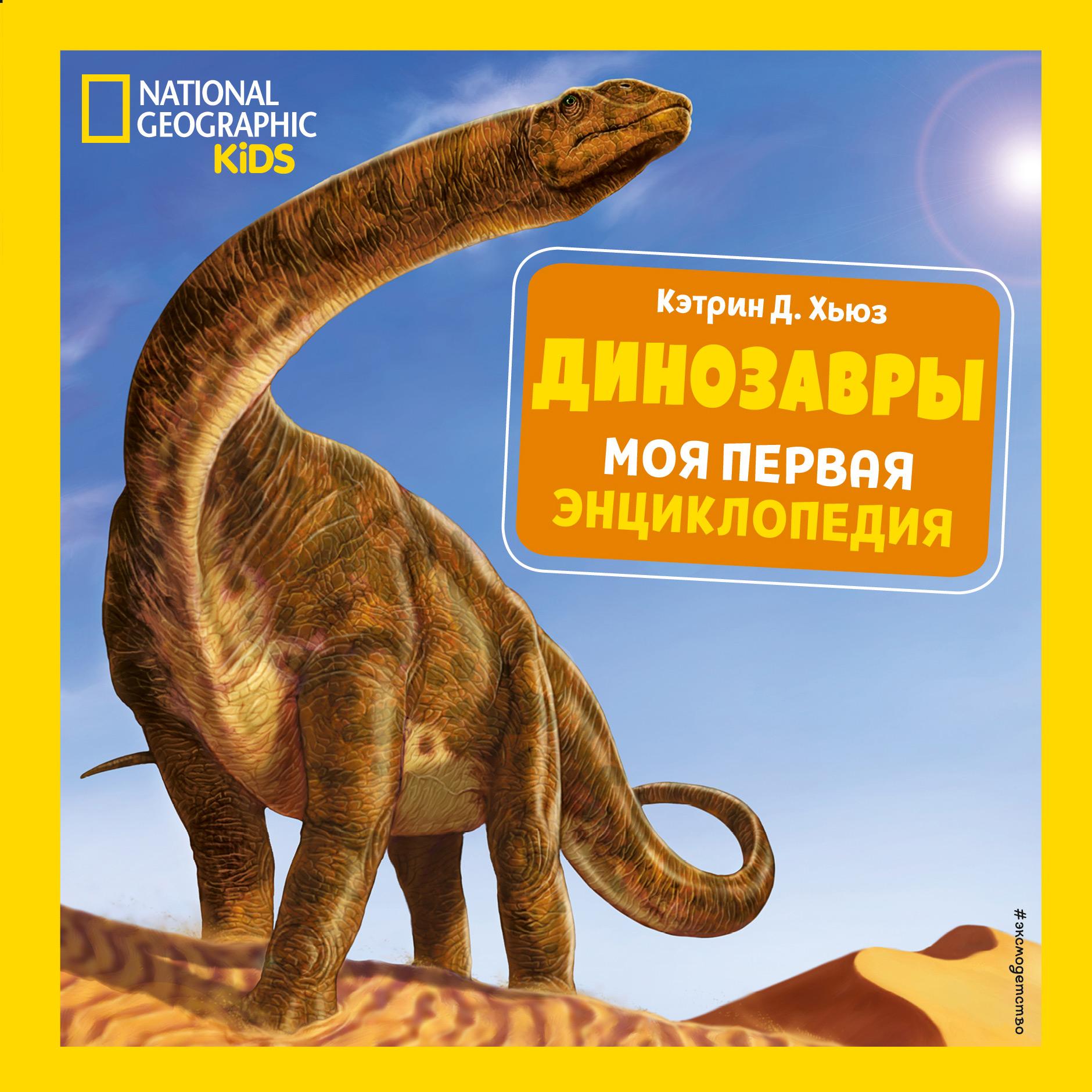 Кэтрин Д. Хьюз Динозавры. Моя первая энциклопедия