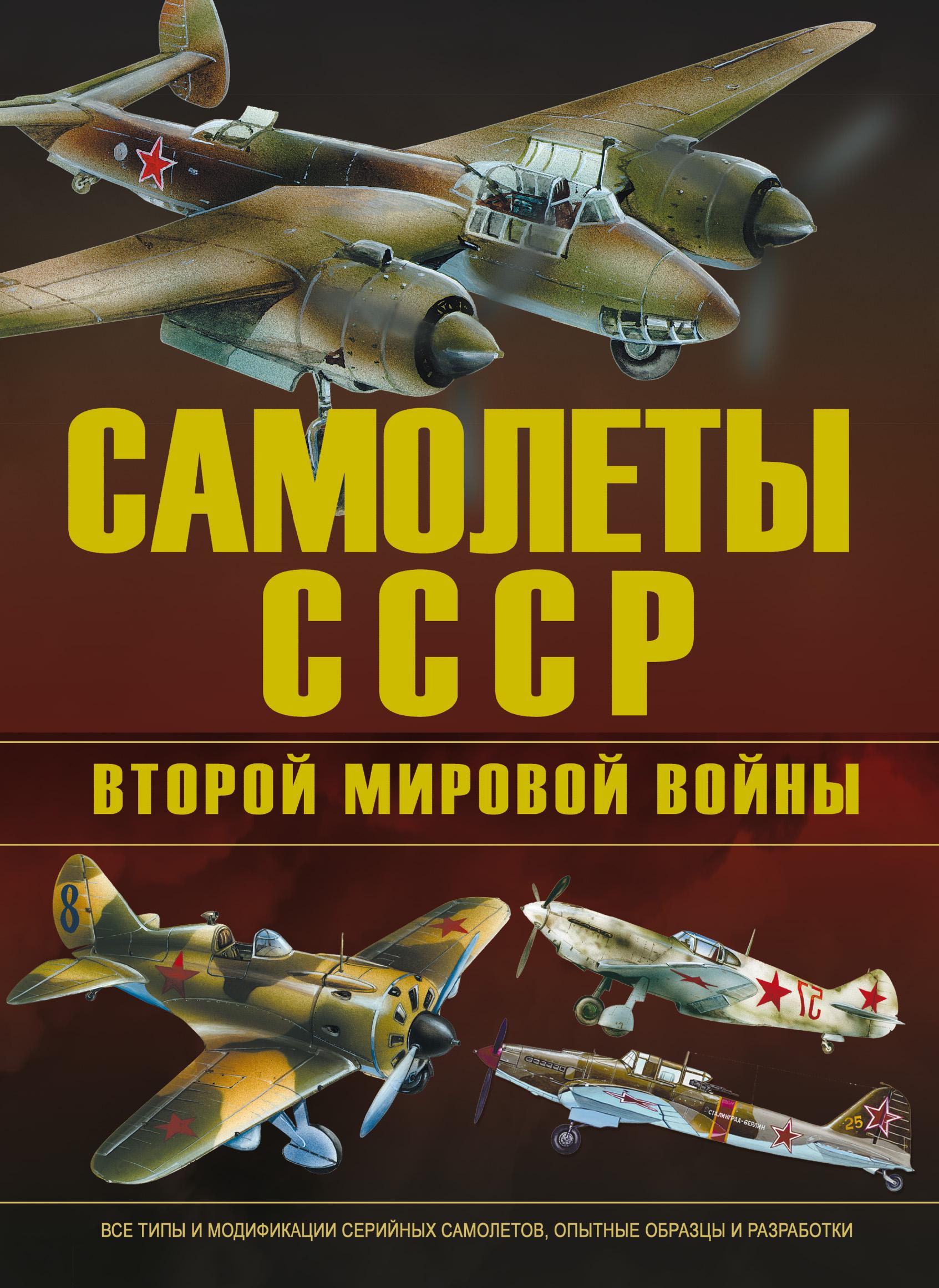 В. Е. Юденок Самолеты СССР Второй мировой войны парнов е сатанинские сделки тайны второй мировой войны комплект из 2 книг