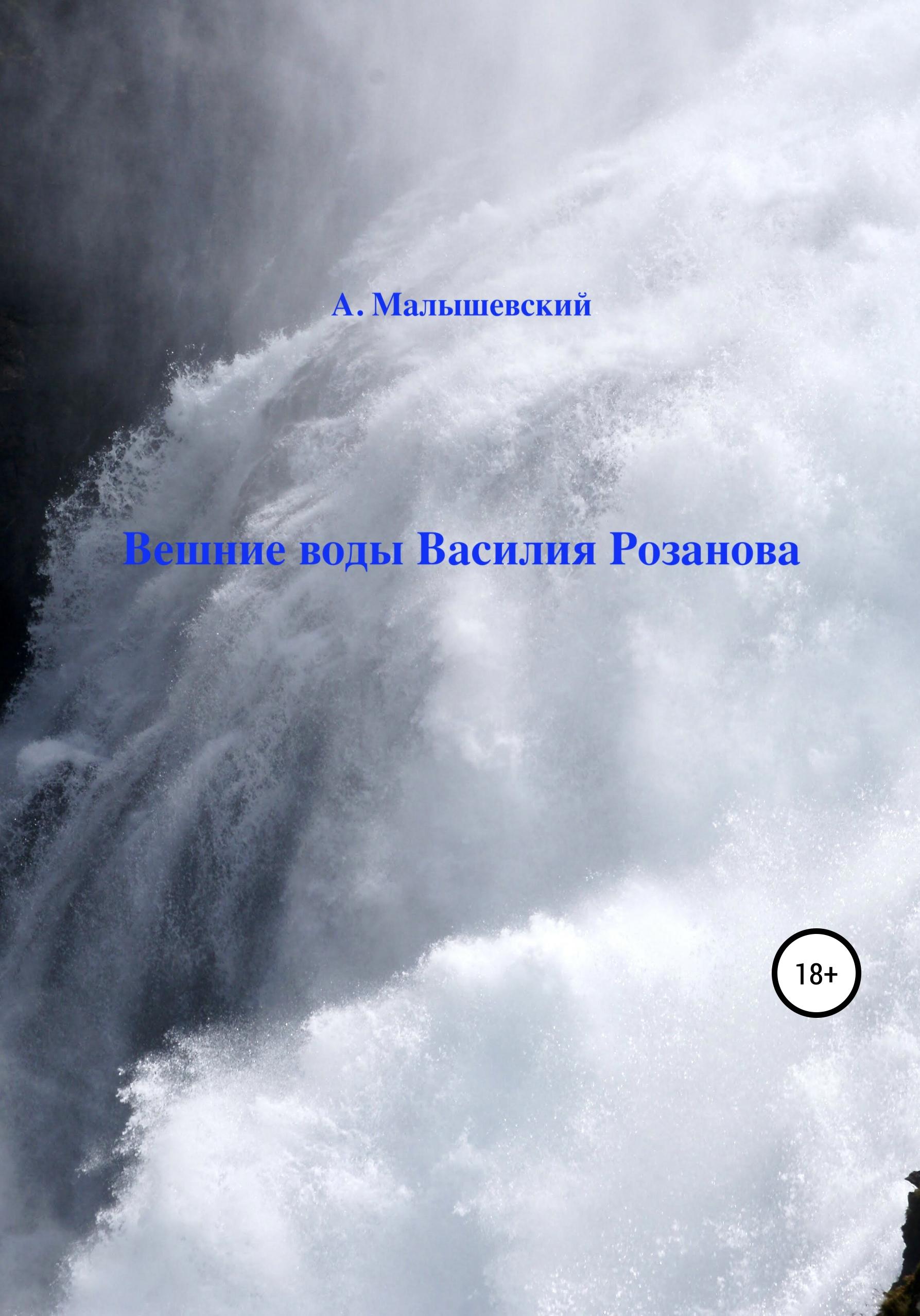 Вешние воды Василия Розанова