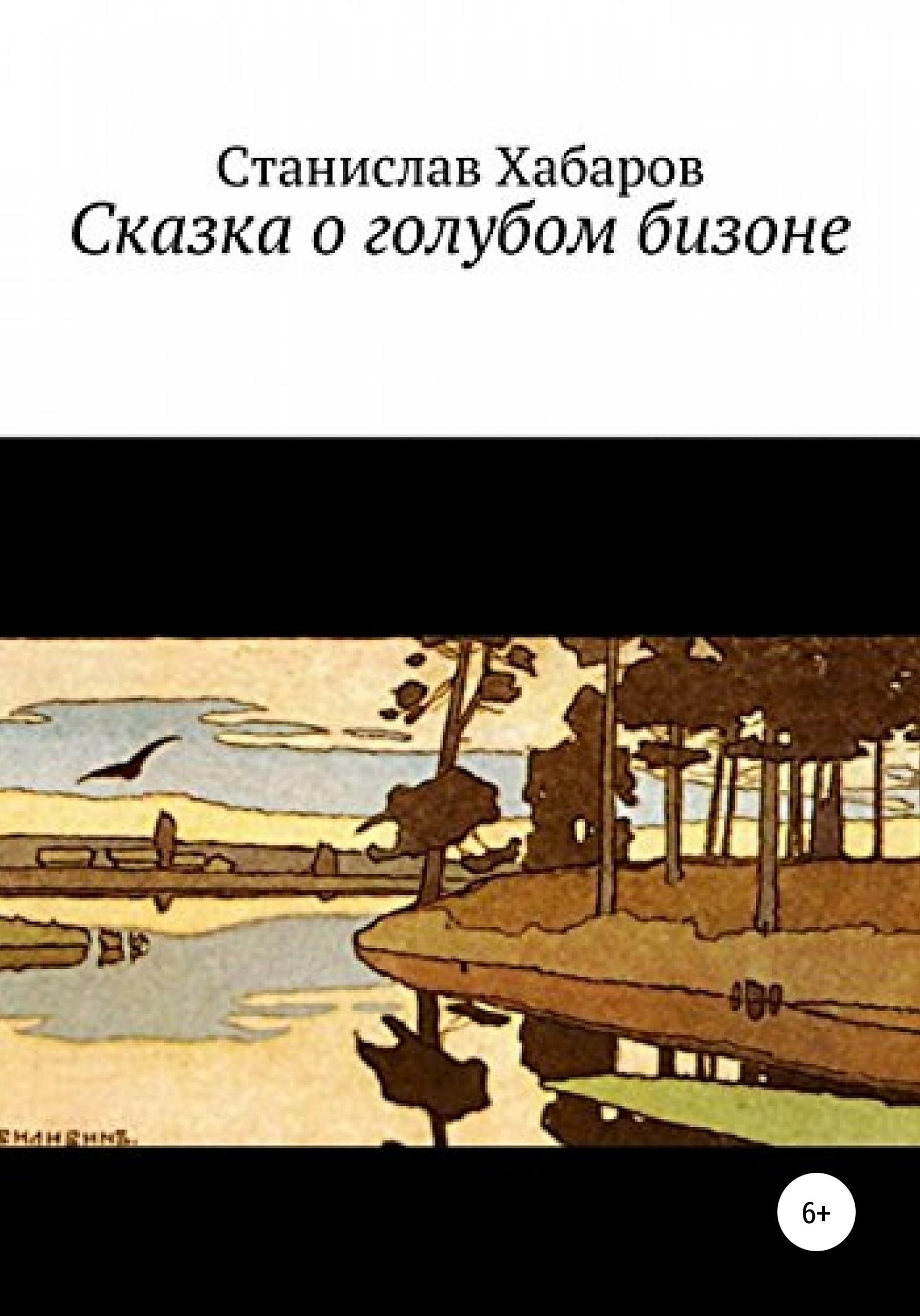 Станислав Хабаров Сказка о голубом бизоне станислав хабаров юрьев день