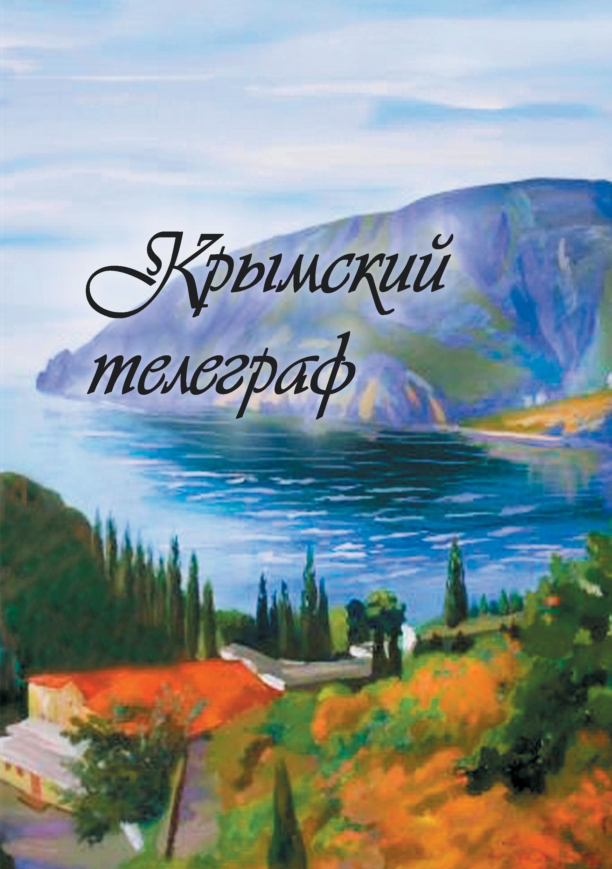 Сборник Крымский телеграф