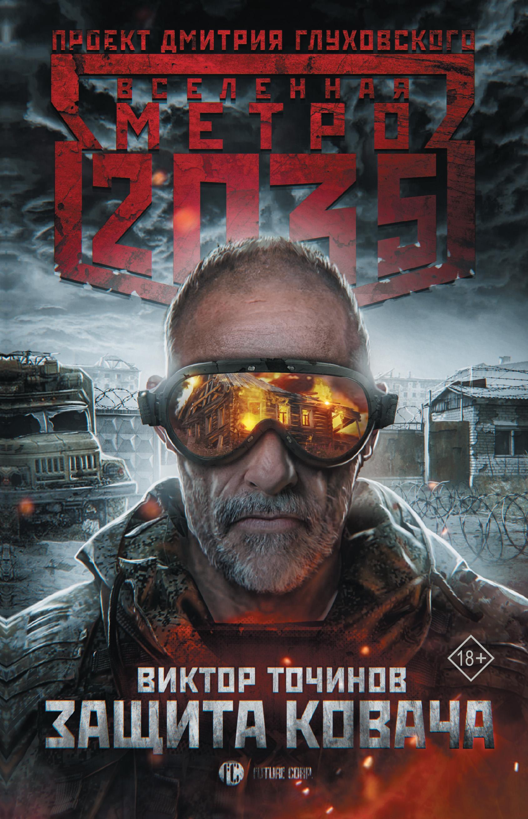 Виктор Точинов «Метро 2035: Защита Ковача»
