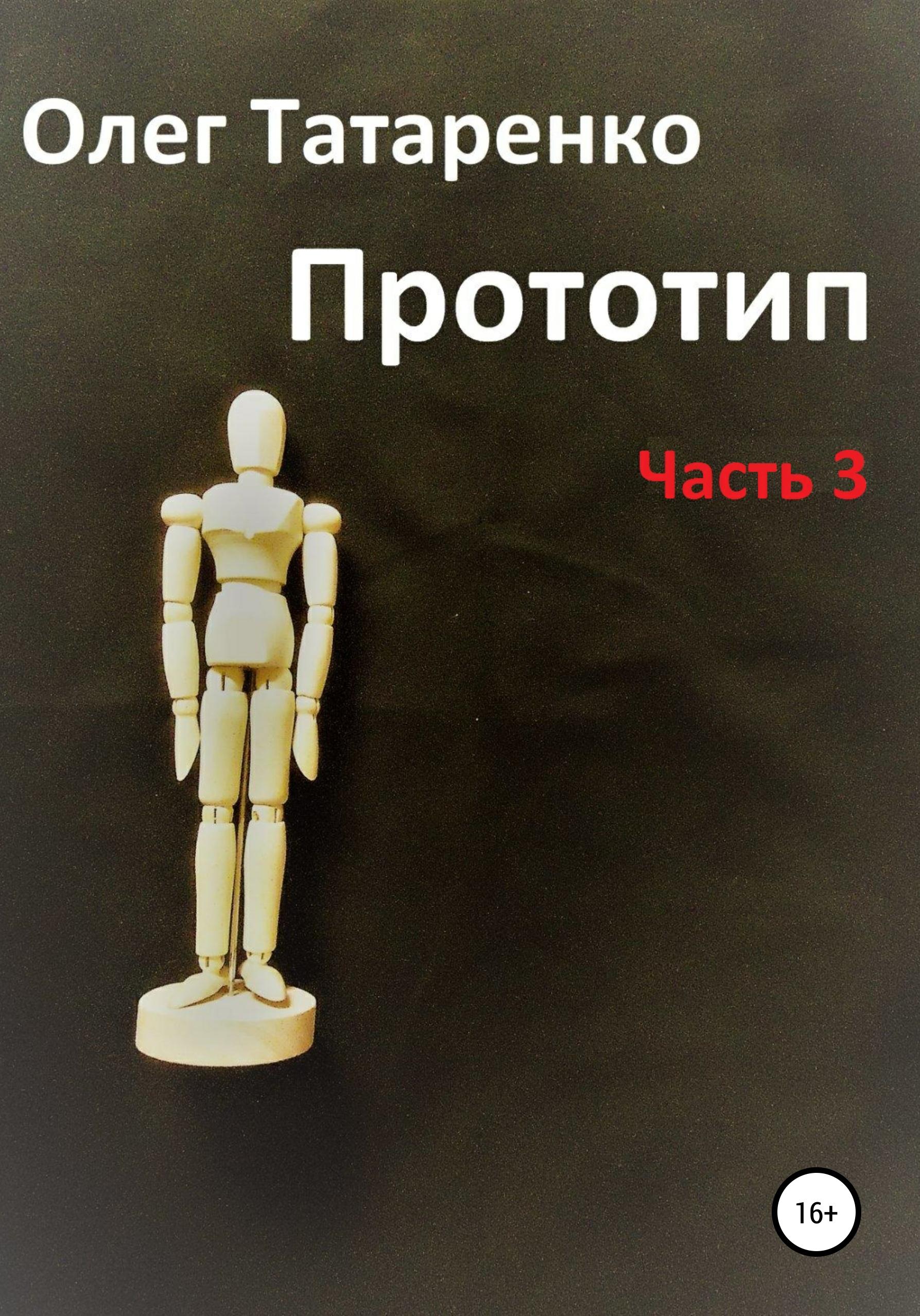 Олег Татаренко Прототип. Часть 3
