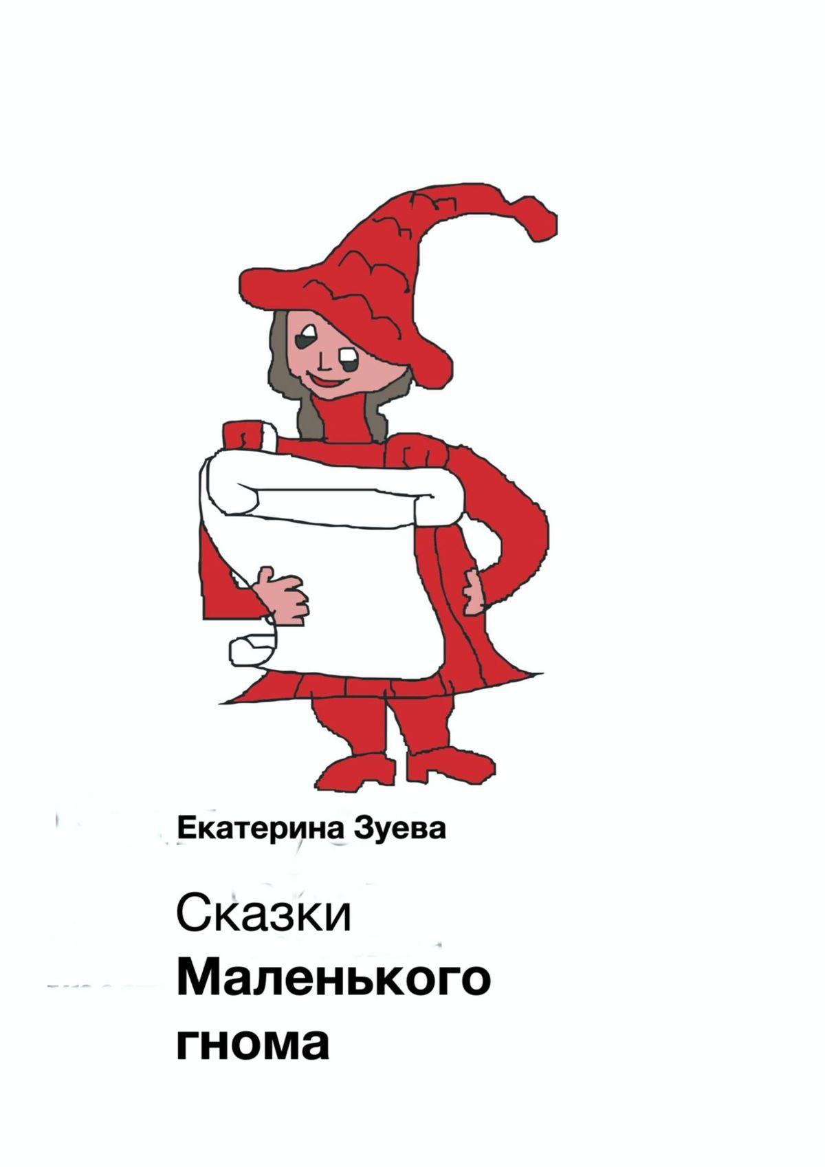 Екатерина Зуева Сказки Маленького гнома. Приключения