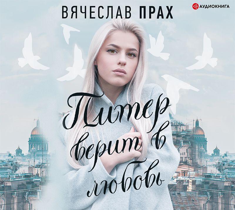 Вячеслав Прах Питер верит в любовь вячеслав прах кофейня сборник