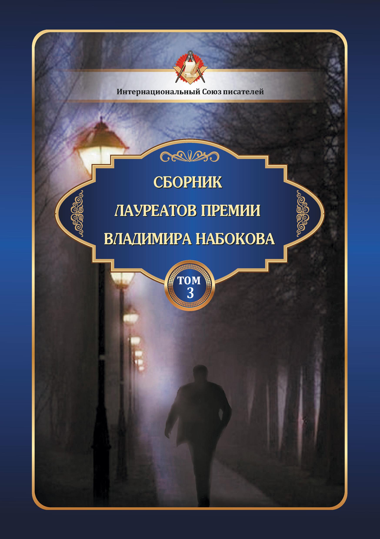 sbornik laureatov premii vladimira nabokova tom 3