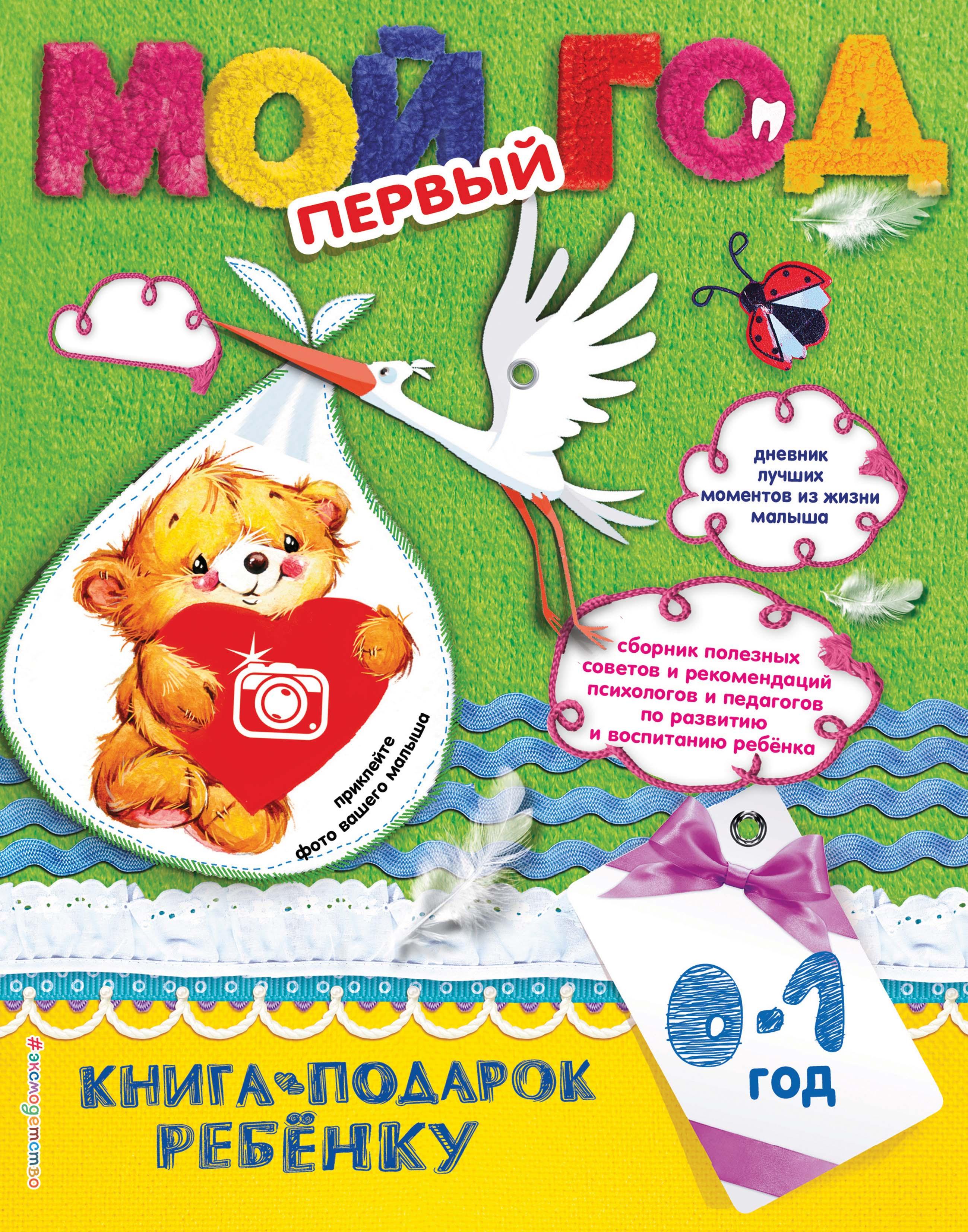 Наталия Баранова Мой первый год. 0-1 год скретч плакат мой первый год