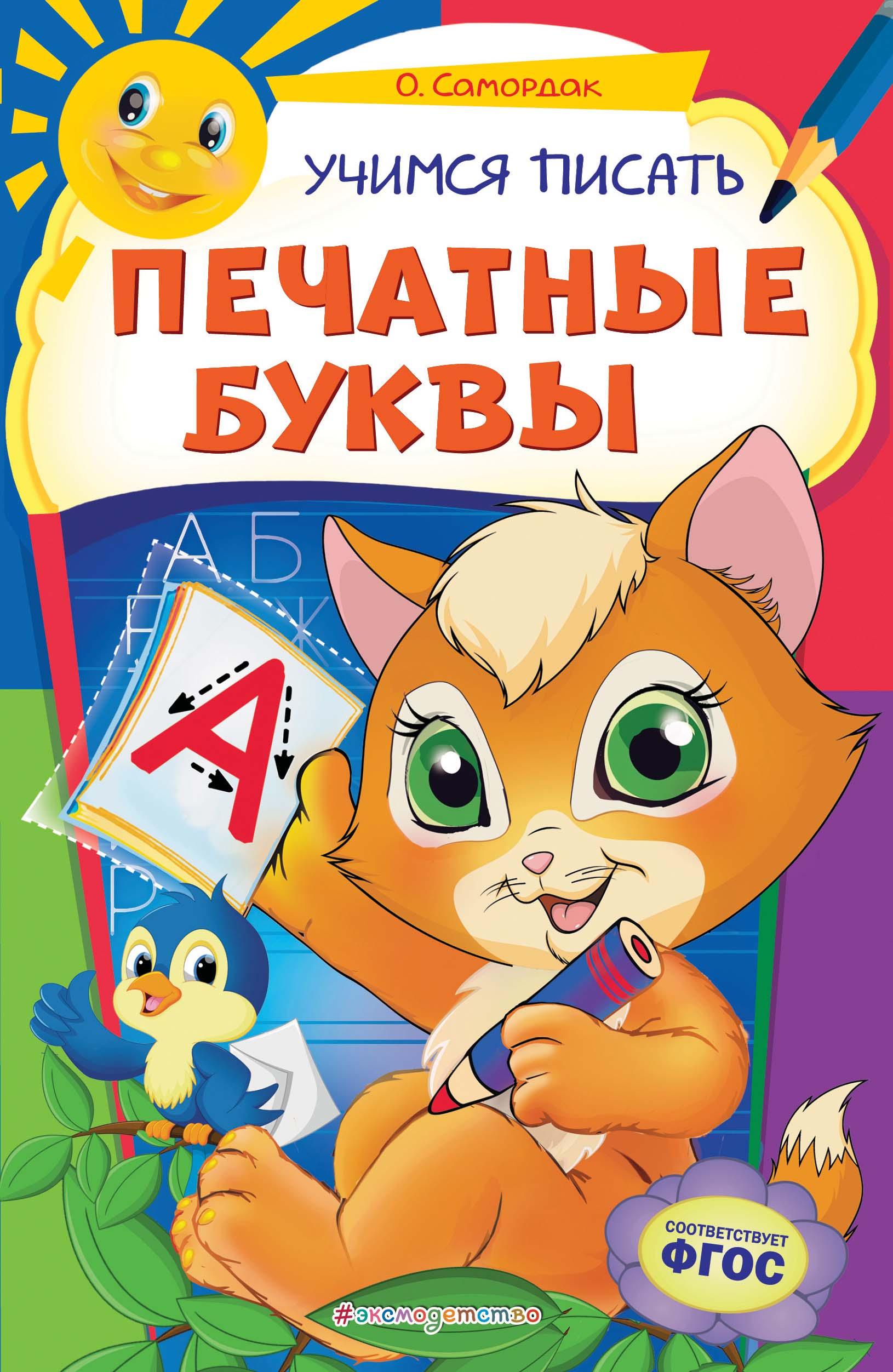 Ольга Самордак Учимся писать печатные буквы учимся писать печатные буквы 4 5 лет
