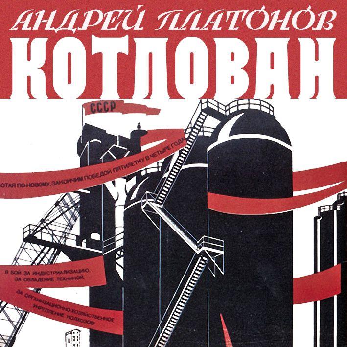 цена на Андрей Платонов Котлован