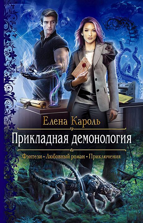 Елена Кароль «Прикладная демонология»