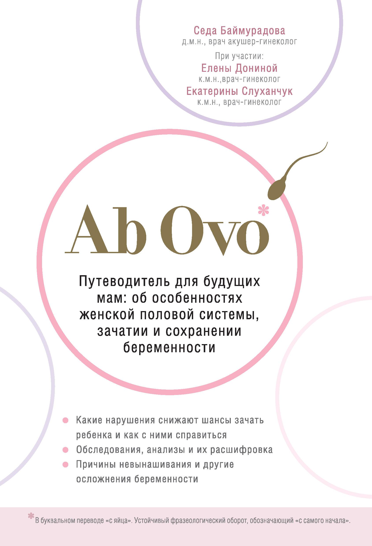Седа Баймурадова Ab Ovo. Путеводитель для будущих мам: об особенностях женской половой системы, зачатии и сохранении беременности