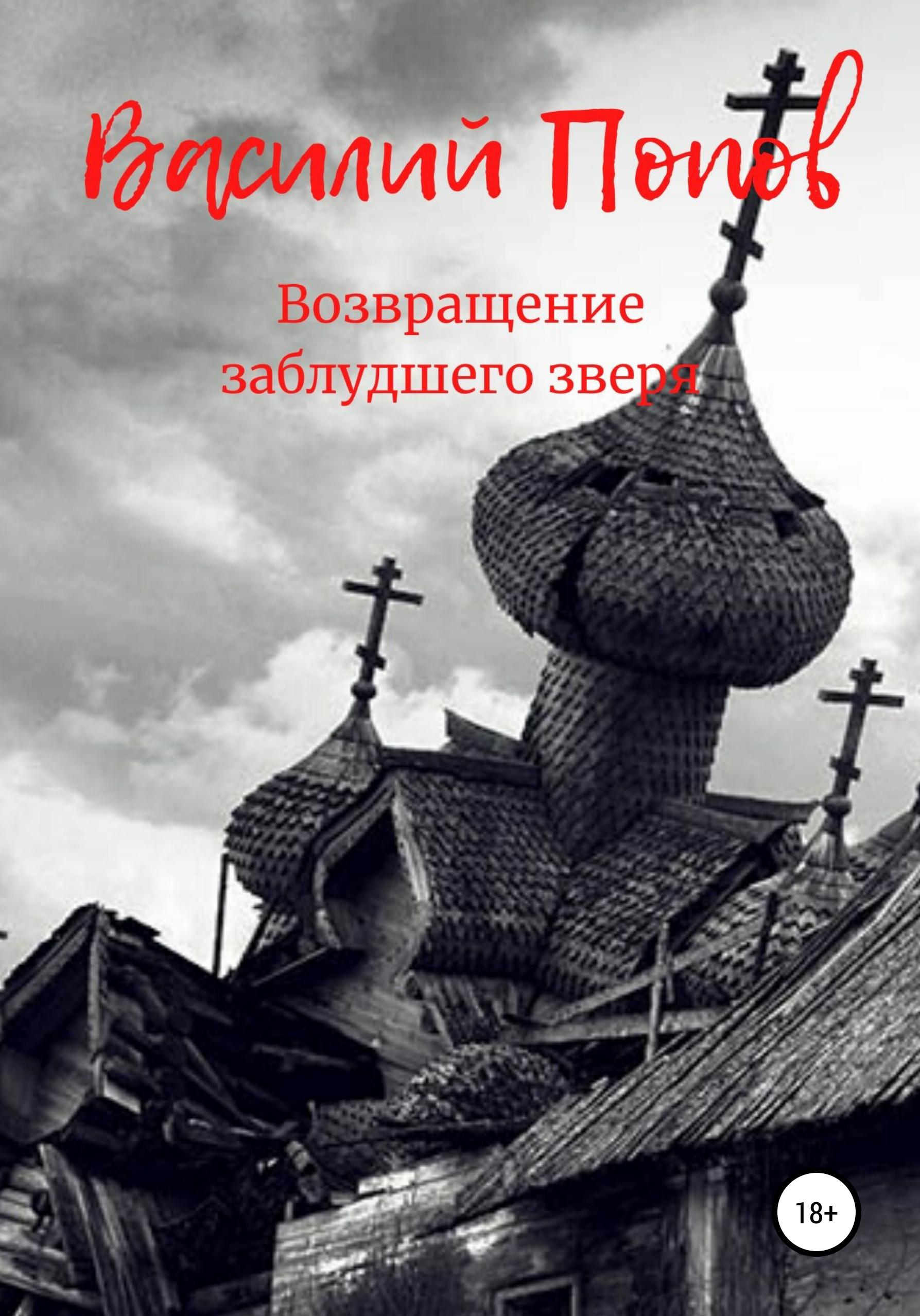 Василий Львович Попов Возвращение заблудшего зверя арика блайдд книга зверя