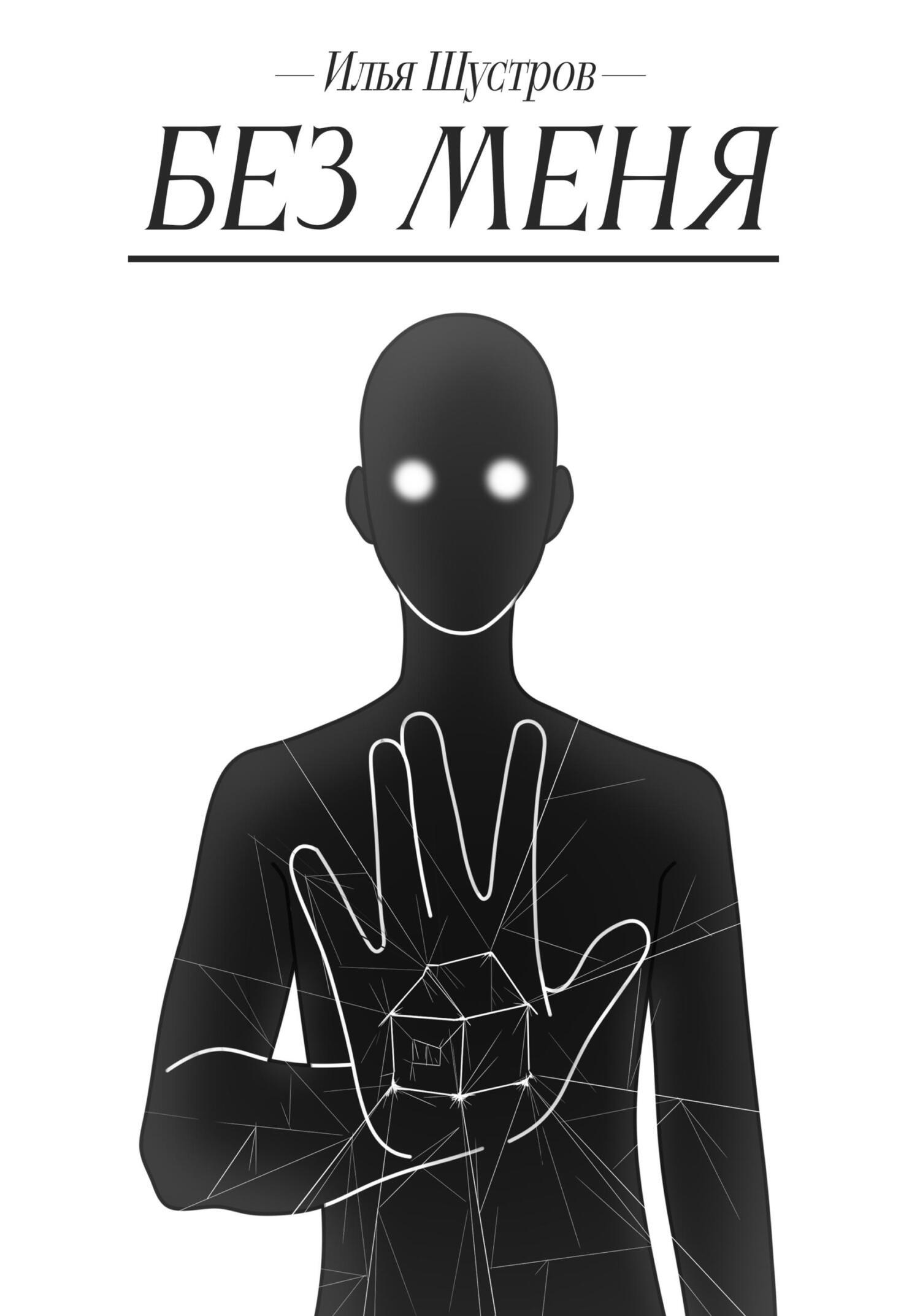 Илья Алексеевич Шустров БЕЗ МЕНЯ жизнь в свете дома и при дворе этикет