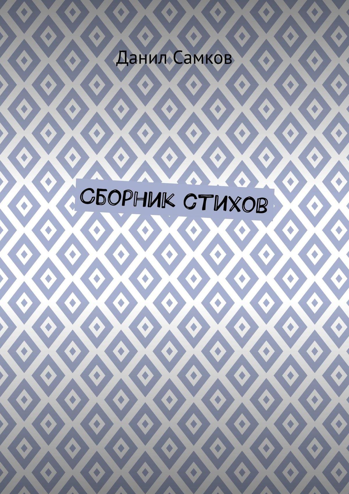Данил Самков Сборник стихов никита босой 100 стихов на каждый день