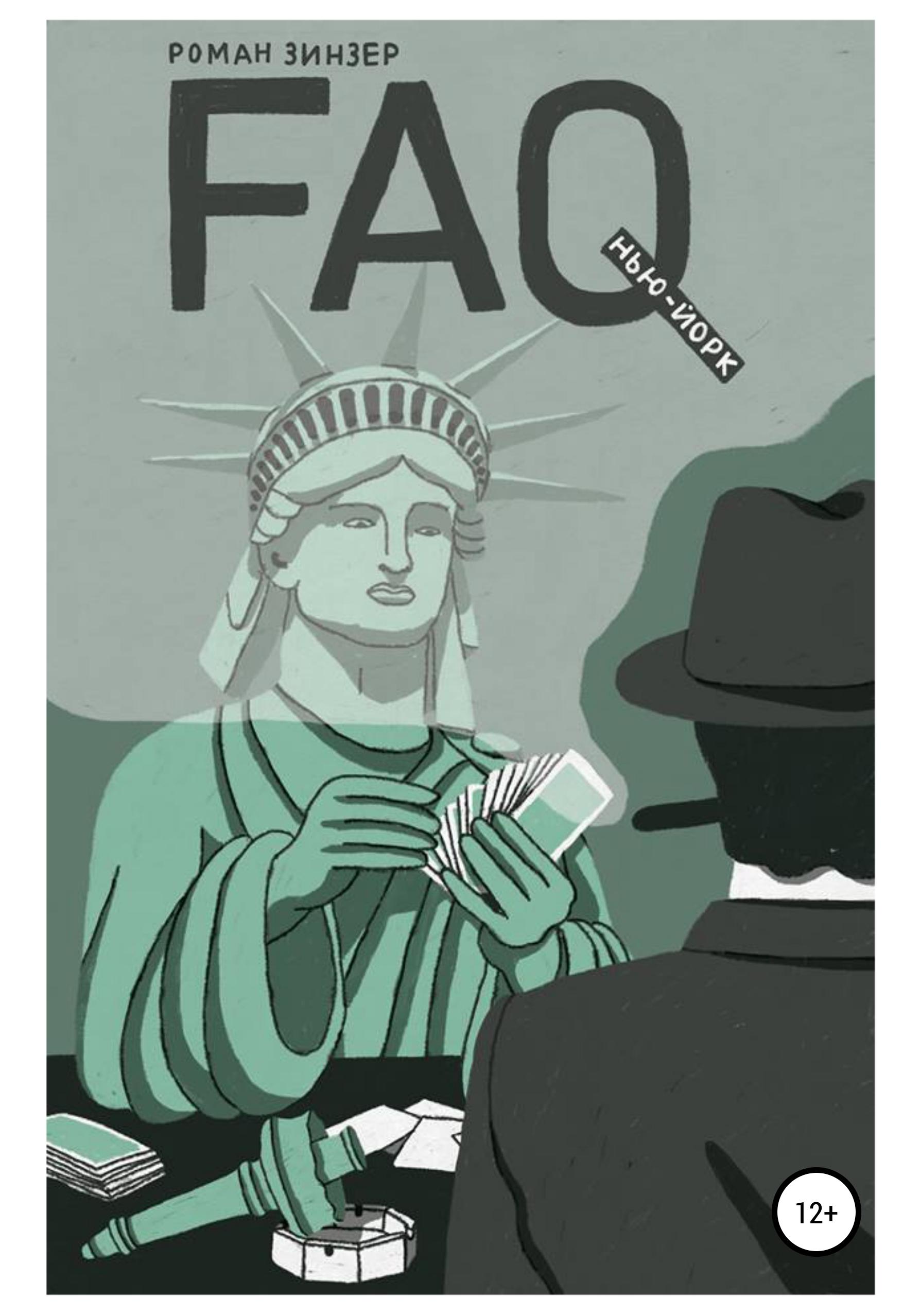 Роман Зинзер FAQ Нью-Йорк недорого