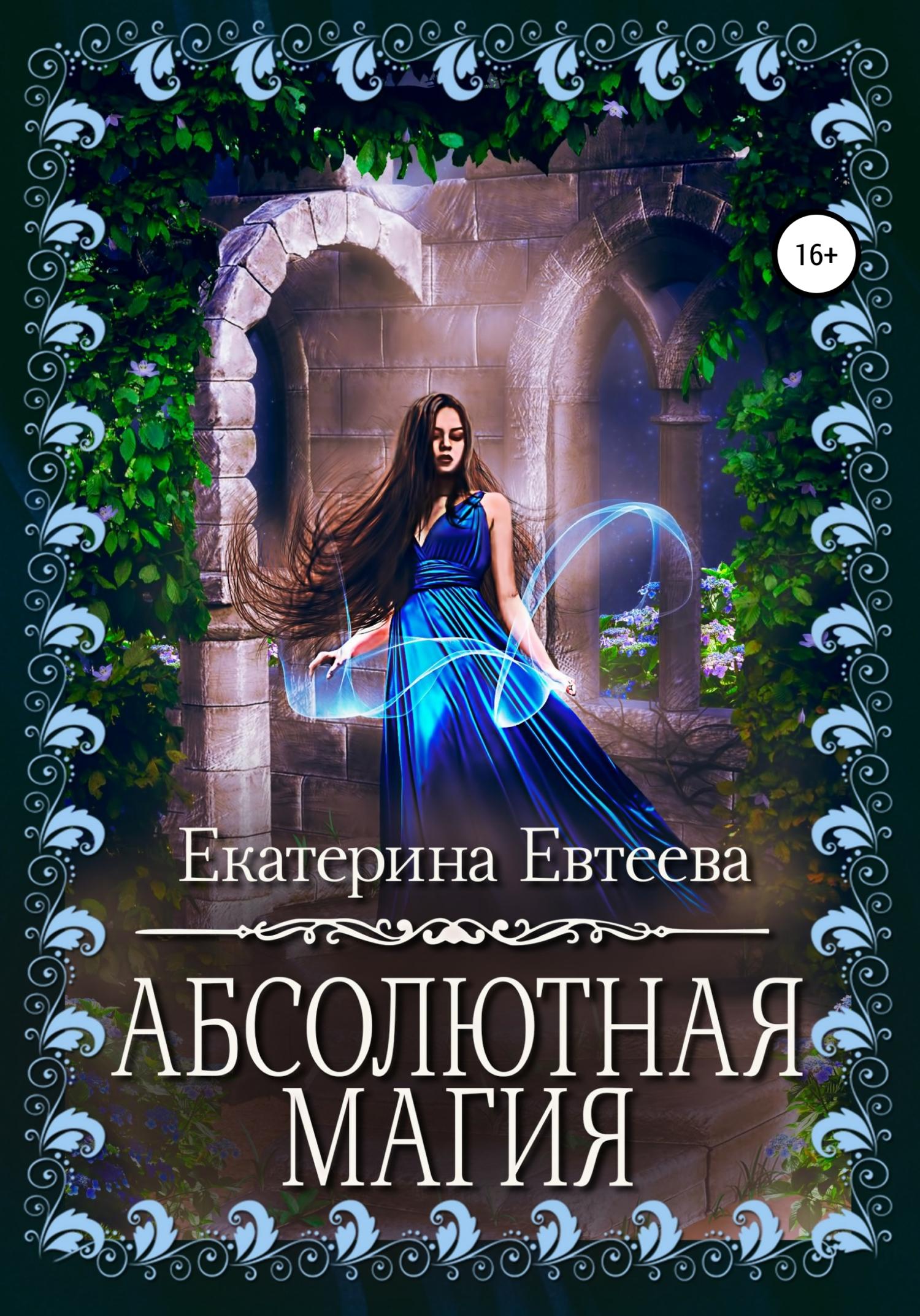 Екатерина Евтеева Абсолютная магия елизарова екатерина борисовна закрытая школа магии