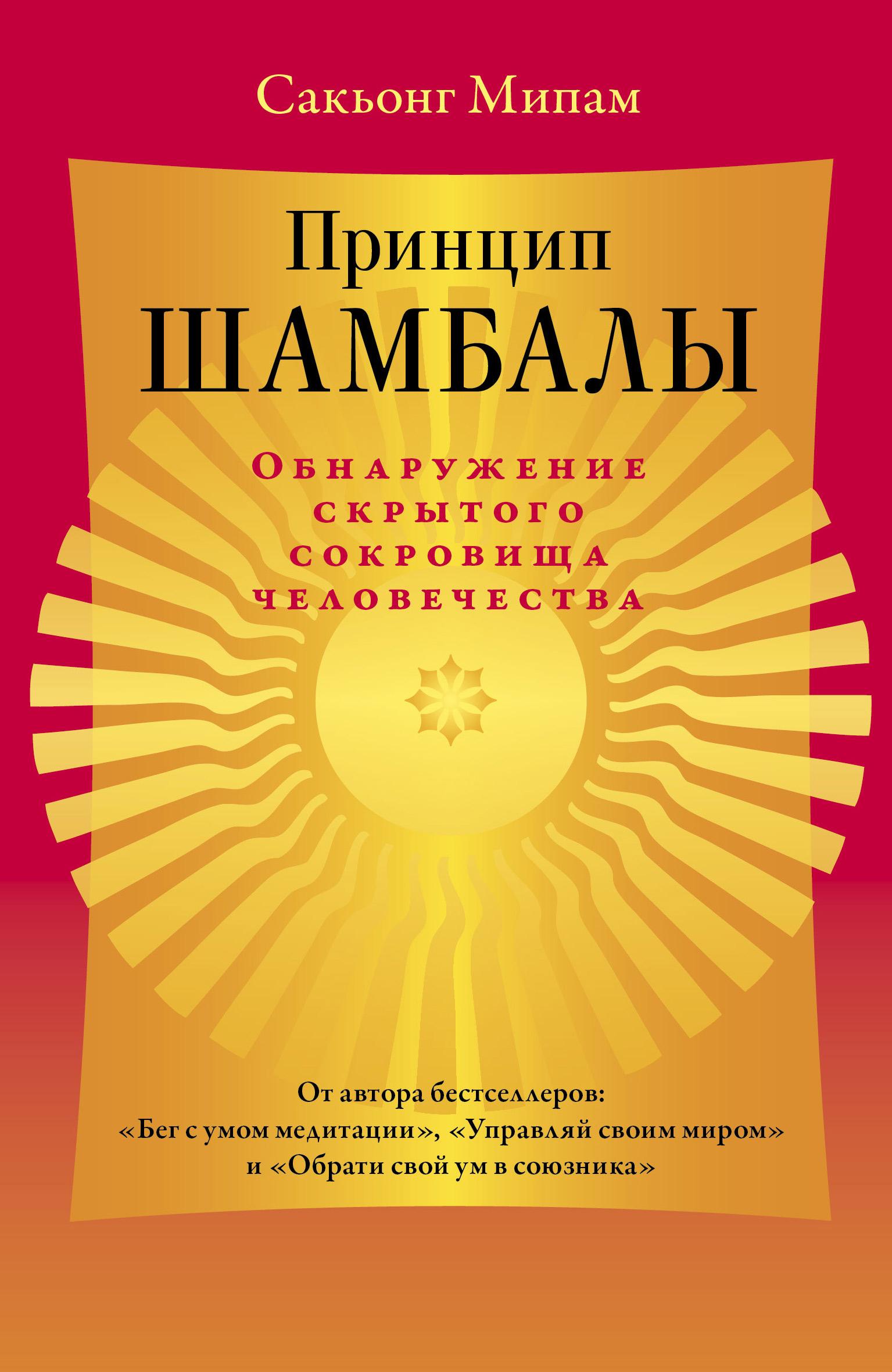 Принцип Шамбалы. Обнаружение скрытого сокровища человечества ( Сакьонг Мипам  )