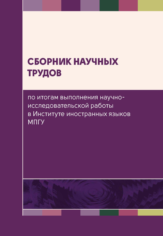 sbornik nauchnykh trudov po itogam vypolneniya nauchno issledovatelskoy raboty v institute inostrannykh yazykov mpgu