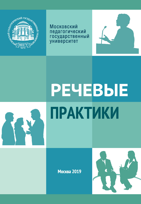 Коллектив авторов, Е. Л. Ерохина «Речевые практики»