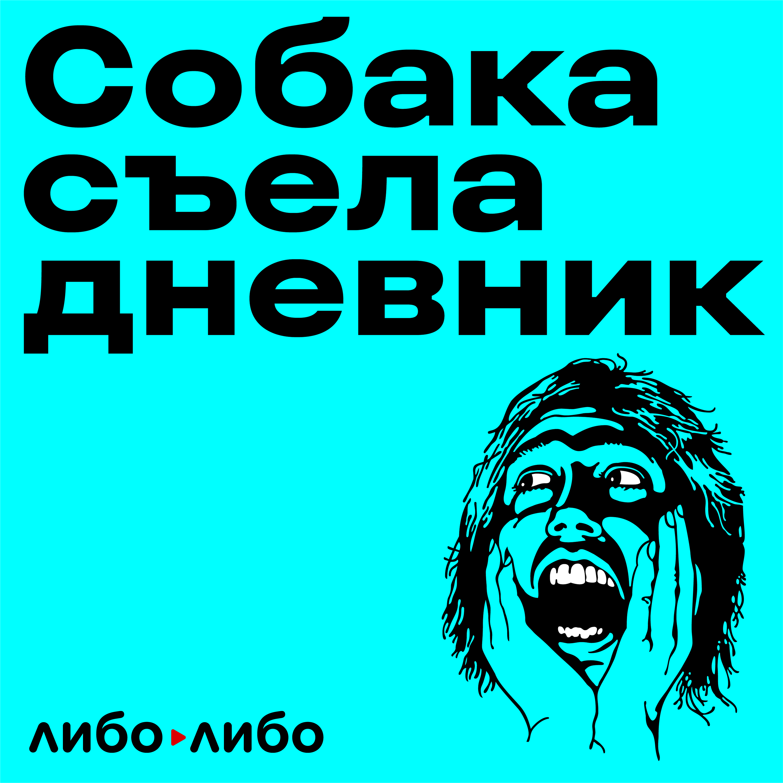 Егор Подруга написала «Я хочу выпилиться» тексты и образы егор клопенко