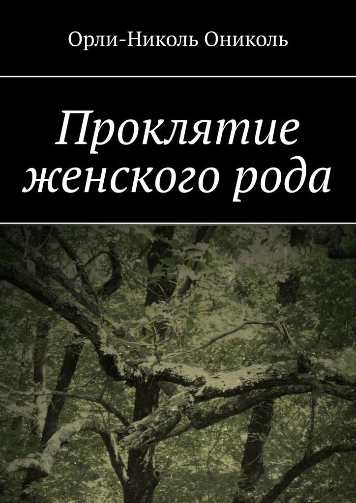 Орли-Николь Ониколь Проклятие женскогорода орли косметика